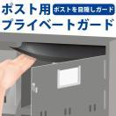 ポストの中を目隠しできるシート ポスト用プライベートガード メール便で送料無料(代引、日時指定不可)