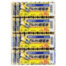 アルカリ乾電池40本セット【三菱単3電池LR6N/10S x4パック】水銀0・1.5V・MITSUBISHI