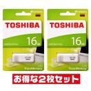 東芝16GB【USBメモリTHN-U202W0160A4 x2本...