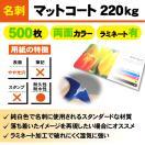 一般名刺 マットコート220kg ラミネート有り 500枚