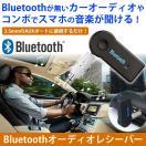 Bluetooth オーディオ レシーバー ハンズフリー ミュージック 3.5mm 通話 車 音楽 車載