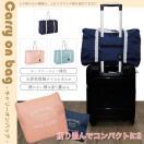 (メール便送料無料)キャリーオンバッグ キャリーバッグ スーツケース 拡張 収納 ボストンバッグ トラベル バッグ ポーチ 旅行 荷物 整理