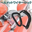 (メール便送料無料)ヘルメット ロック カラビナロック ダイヤルロック 自転車 ロック 暗証番号 コイルワイヤー バイク ロック