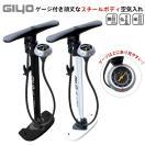 【あすつく】【送料無料】GIYO(ジヨ)GF-54 スチール(鉄)ゲージ付自転車 空気入れ 米/仏/英バルブ対応