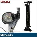【明日ごっつ】【在庫あり】GIYO ジヨ GF-94T チューブレス対応 空気圧ゲージ付 アルミ 自転車空気入れ 260psi【送料無料】