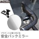 【明日ごっつ】【在庫あり】GORIX ゴリックス ブラケットにとりつける 自転車ミラー GX-CCMRBK ge1212