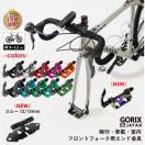 【あすつく】GORIX ゴリックス フォークマウント 自転車固定 (改良版) SJ-8016  ge1212