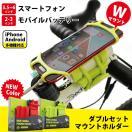 【あすつく】GORIX ゴリックス 自転車用スマホ&モバイルバッテリーケース(iPhone/Android多機種) 伸縮スマートフォンマウントシリコンホルダー