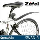 【在庫あり】Zefal(ゼファール) リアフェンダー 247 SWAN-R 自転車泥除け