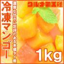 マンゴー 冷凍マンゴー 合計1kg 500g×2 カットマンゴー 冷凍フルーツ ヨナナス