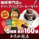 ドリップコーヒー コーヒー 160杯 各40杯 珈琲専門店のドリップバッグコーヒーセット 4種類 個包装 珈琲 送料無料 加藤珈琲