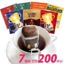 ドリップコーヒー コーヒー 200袋セット 5種類各40袋 ゴクゴクセット (おから・芳40・深40・グァテ40・鯱40・G40) 珈琲 送料無料 加藤珈琲