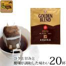 ゴールデンブレンドドリップバッグコーヒー20袋入りセット ドリップコーヒー