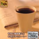 (200gVer)世界規格Qグレード珈琲福袋(お菓子・Qグァテ・Qホン・Qブラ・Qケニ/各200g)コーヒー/珈琲豆