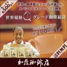 世界規格Qグレード珈琲福袋(お菓子・Qグァテ・Qホン・Qブラ・Qケニ)【送料無料】/珈琲豆 コーヒー豆 コーヒー 新生活 入学 就職 進学 お祝い 御祝 贈り物 ギフト