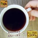 おもいっきり珈琲福袋(Qコロ・クリス・ラス・スウィート)/珈琲豆