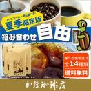 組み合わせ自由な福袋(各500g) 珈琲豆 コーヒー豆 コーヒー /  寒中見舞い バレンタインデー お祝い 御祝 贈り物 ギフト