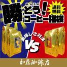 勝とうコーヒー福袋 (赤×2・青×2/500g)/...