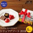 ホワイトデーお返し お菓子 whiteday チョコレート ギフト あすつく トリュフアソート 2018 4個入り