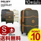 (7%クーポン対象)デルセー スーツケース  キャリーケース 機内持ち込みDELSEY CHATELET シャトレー デルセー Sサイズ 55cm ビジネス