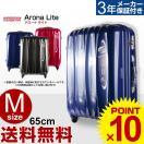 (7%クーポン対象)サムソナイト キャリー スーツケース Samsonite アメリカンツーリスター Arona Lite・アローナ ライト 65cm (Mサイズ)キャリーバッグ