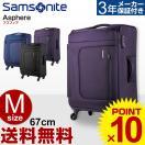 (7%クーポン対象)スーツケース サムソナイト キャリー ソフト Samsonite(Asphere・アスフィア)66cm (Mサイズ) (キャリーバッグ)(ソフトキャリー)