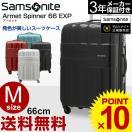 (7%クーポン対象)スーツケース サムソナイト キャリー Samsonite(Armet・アーメット)Spinner 66cm (Mサイズ) (キャリーバッグ)