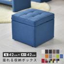オットマン スツール 収納スツール 収納ボックス BOXスツール モダン 椅子 (BOXスツール1P)(ドリス)