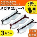 メガネ ルーペ 拡大鏡 1.6倍 老眼鏡 メガネ...