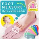 フットメジャー 足のサイズ 計測器 6-20cm ...