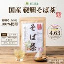 韃靼 そば茶 国産 4g×30包 韃靼そばの実 100% ティーバッグ 無添加 恵み茶屋
