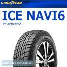 【2017年製】グッドイヤー アイスナビ6 155/65R13 73Q◆ICE NAVI 軽自動車用スタッドレスタイヤ