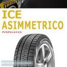 【2016年製】ピレリ アイス アシンメトリコ 155/65R14 75Q◆ICE ASIMMETRICO 軽自動車用スタッドレスタイヤ