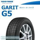 【2016年製】トーヨータイヤ ガリット G5 175/65R14 82Q◆GARIT 普通車用スタッドレスタイヤ