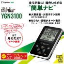 ユピテル YUPITERU GPSゴルフナビ ベストキャディ YGN3100