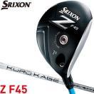 スリクソン SRIXON Z F45 フェアウェイウッド 三菱 KUROKAGE XT60 / XT70 シャフト