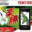 ユピテル YUPITERU GPSゴルフナビ ベストキャディ YGN5100