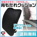GronG アーチ型 背もたれクッション ランバーサポートクッション 低反発 腰痛 クッション メッシュ ブラック
