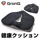 GronG 健康クッション 腰痛クッション ヘルスケア 座布団 低反発 対策 骨盤矯正 サポート 姿勢 椅子 オフィス