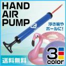 GronG 空気入れ ハンドポンプ 空気ポンプ ボール 浮き輪 エアーポンプ