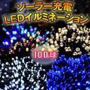 クリスマスイルミネーション LED ソーラー 100球 ソーラーイルミネーション ストレート