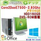 中古パソコン Microsoft Office搭載 Windows10 富士通 FMV-D5290 Core2Duo2.93Ghz メモリ4GB HDD160GB DVDROM [17インチ液晶付] / 3ヵ月保証