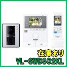 【送料無料】 在庫あり [新品] VL-SWD302KL パナソニック テレビドアホン Panasonic