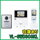【送料無料】 在庫あり [新品] VL-SWD303KL パナソニック テレビドアホン Panasonic