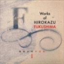 福島弘和 作品集 Vol.1 ~交響的詩曲~走れメロス(HDCD) CD