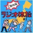 ラジオ体操 ご当地版 CD