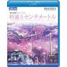 劇場アニメーション 秒速5センチメートル Blu-ray Disc