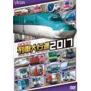 ビコム 列車大行進シリーズ 日本列島列車大行進2017 DVD