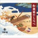 王様の箱::和楽器のしらべ(完全限定生産スペシャルプライス盤) CD