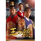 王の顔 DVD-BOX2 DVD